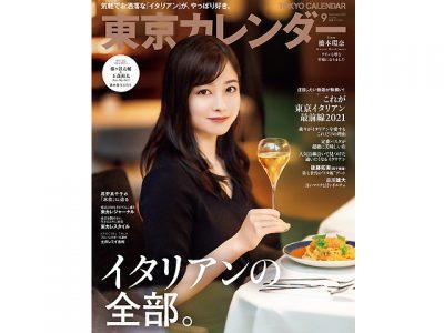 東京カレンダー9月号に掲載されました